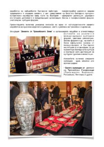 Cultural Program 2017-2018 - Thracian Lands Crafts Foundation-page-003-2 copy