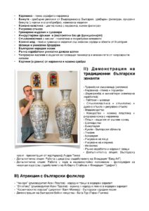 Cultural Program 2017-2018 - Thracian Lands Crafts Foundation-page-005-2 copy